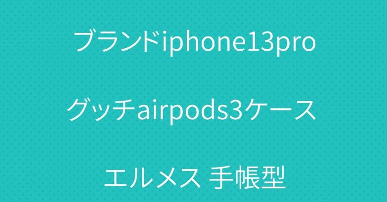 ブランドiphone13proグッチairpods3ケース エルメス 手帳型