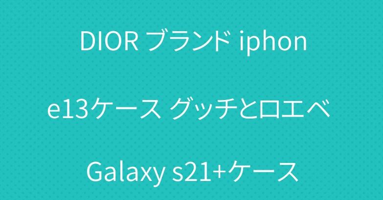 DIOR ブランド iphone13ケース グッチとロエベ Galaxy s21+ケース